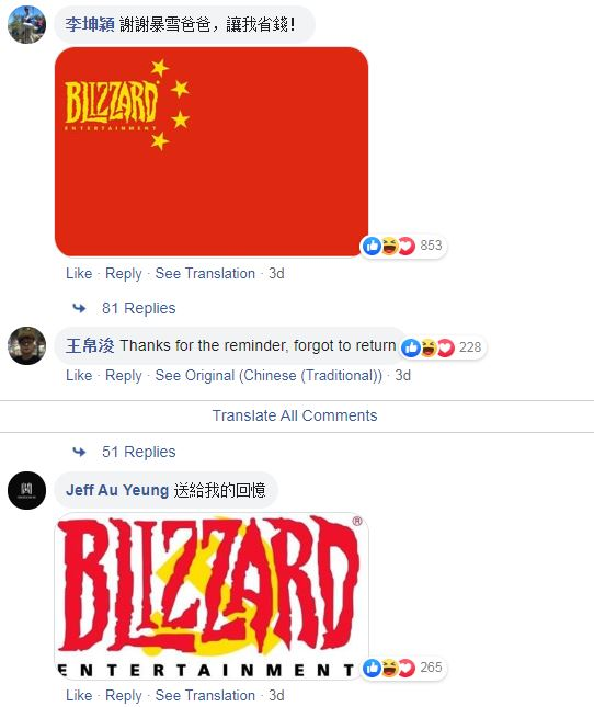 Blizzard china comments