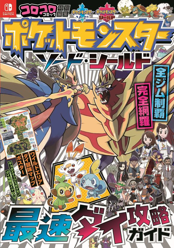 Pokémon Sword & Shield guide CoroCoro