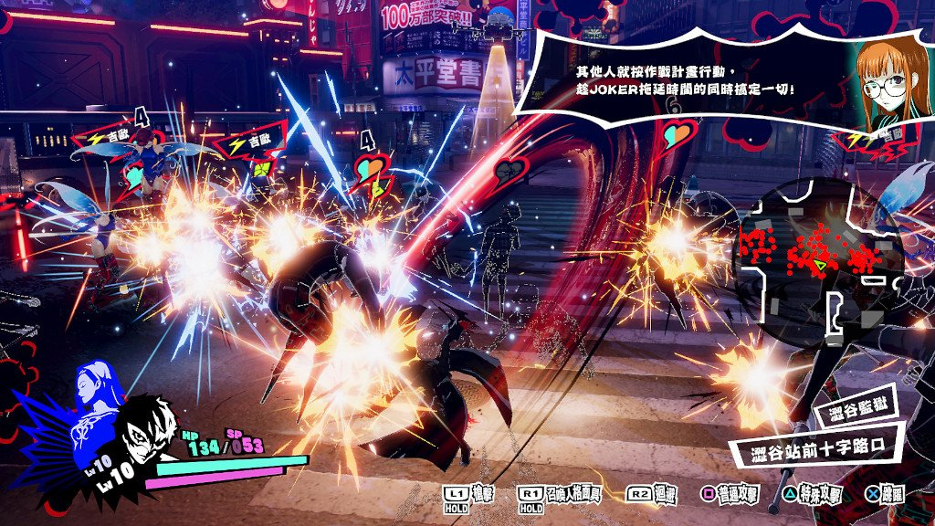 Persona 5 Strikers action
